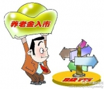 6月29日,《基本养老保险基金投资管理办法》公布,向社会征求意见。 - News.Sina.Com.Cn
