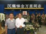 万里长子万伯翱(右)与吴欢在吊唁万里现场 - News.Sina.Com.Cn