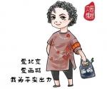 """北京警方通过官方微博""""平安北京""""推出""""西城大妈""""的卡通形象。 - News.Sina.Com.Cn"""
