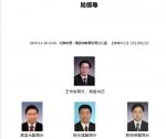 今晚,国家宗教局官网截图。 - News.Sina.Com.Cn