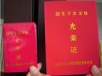 北京市颁发的《独生子女父母光荣证》。 - News.Sina.Com.Cn