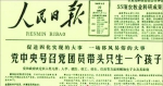 人民日报发布的人口政策。 - News.Sina.Com.Cn