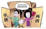 2013年,单独二孩政策放开。 - News.Sina.Com.Cn