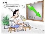 今年股市波动,众多网友被套。 - News.Sina.Com.Cn
