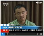 央视报道截屏 - News.Sina.Com.Cn
