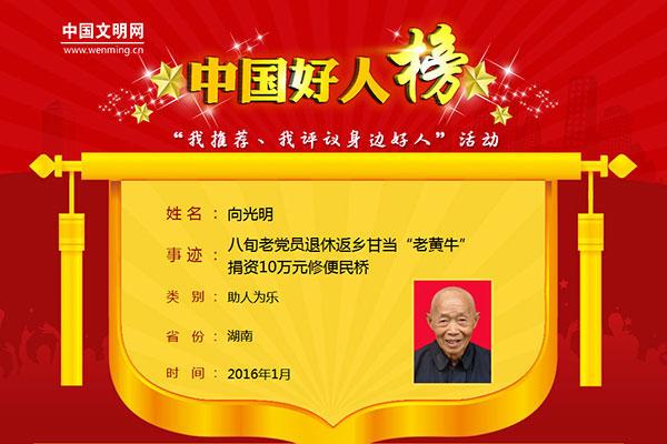 中央文明办发布1月中国好人榜名单 - brtn新闻