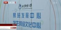 BTV《北京新闻》栏目报道我校易班发展中心 - 邮电大学