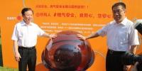 2017年北京市安全生产宣传咨询日活动隆重举行 - 安全生产监督管理局