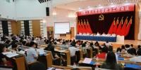 中国人民大学召开思想政治工作会议 - 人民大学