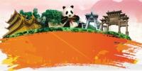 全世界都爱大熊猫 - 林业网