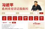 """""""习近平系列重要讲话数据库""""正式上线 - News.Cntv.Cn"""