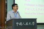 """中国""""第一届公共史学国际工作坊""""在中国人民大学举办 - 人民大学"""