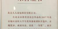 """北邮6支创业团队获评""""2017年北京地区高校大学生优秀创业团队"""" - 邮电大学"""