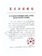 关于协助海关开展批量进口残疾人专用品免征进口税办理工作的通告 - 民政局