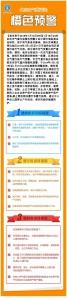 北京发重污染橙色预警 国Ⅰ国Ⅱ轻型汽油车将禁行 - News.Cntv.Cn