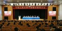 中国人民大学召开干部警示教育大会 - 人民大学