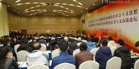 中国人民大学习近平新时代中国特色社会主义思想研究院揭牌 - 人民大学