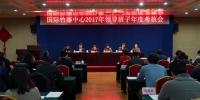 国际竹藤中心召开2017年度领导班子年度考核会 - 林业网