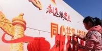 点赞新时代 书写新春联 - News.Cntv.Cn