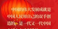 习近平总书记的春节祝福金句来啦! - News.Cntv.Cn