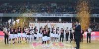 北京首钢女篮勇夺2017-2018赛季中国女子篮球联赛总决赛冠军 - 体育局