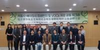 我局与首尔市气候与环境本部合作举办大气污染控制研讨会 - 环境保护局