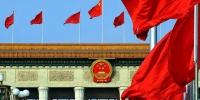 看新一轮国家机构改革做好利国利民大文章 - News.Cntv.Cn