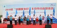 """北京市旅游委启动""""5•19中国旅游日""""活动 - 旅游发展委员会"""