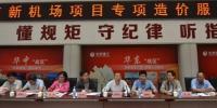 住建委赵英杰副主任带领造价处赴新机场开展造价管理指导服务工作 - 住房和城乡建设委员会