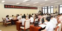 我校参加北京市第四批高层次党外代表人士挂职锻炼启动会 - 农业大学