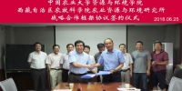 我校资环学院与西藏农牧科学院农业资源与环境研究所签署战略合作协议 - 农业大学