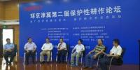 环京津冀第二届保护性耕作论坛在天津举办——保护性耕作迎来2.0时代 - 农业机械化信息网