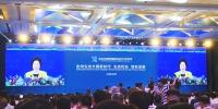 我校参与主办生态文明贵阳国际论坛2018年年会高峰会议 - 农业大学
