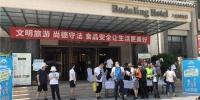 北京市旅游委食品安全宣传周活动成功举办 - 旅游发展委员会