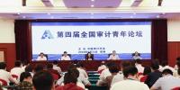 第四届全国审计青年论坛在郑州举行 - 审计局