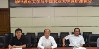 华中农业大学副校长带队来我校访问 - 农业大学