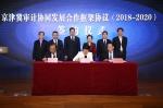 京津冀签订审计协同发展合作框架协议 - 审计局