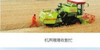 农业机械化为乡村振兴插上科技的翅膀 - 农业机械化信息网
