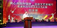 北京市成功举办2018年法治文艺大赛总决赛 - 司法局