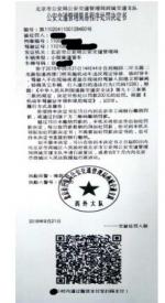 交管部门推出新举措 交通罚款缴纳更便捷 - 公安局公安交通管理局