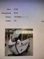 提示:电动自行车临时标识网上申请问题汇总 - 公安局公安交通管理局