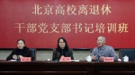我校承办北京高校离退休教职工党支部书记培训班 - 农业大学