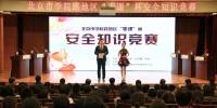 """我校学生参加北京市学院路地区""""麦课""""杯安全知识竞赛 - 农业大学"""
