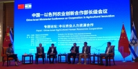 龚元石出席中国—以色列农业创新合作部长级会议 - 农业大学