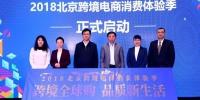"""""""2018北京跨境电商消费体验季""""活动启动 - 商务之窗"""