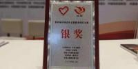 我校荣获第四届中国青年志愿服务项目大赛银奖 - 农业大学