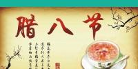 [传统文化·节日]过了腊八就是年 - 农业大学
