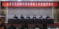 2018年度江苏农机科技志愿表彰会在南京召开 - 农业机械化信息网
