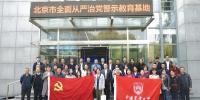 学校组织党员干部参观北京市全面从严治党警示教育基地 - 农业大学