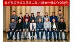 北京高校毕业生就业工作片组第一组工作交流会在我校举行 - 农业大学